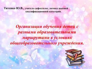Титенко Ю.В.,  учитель-дефектолог, логопед высшей
