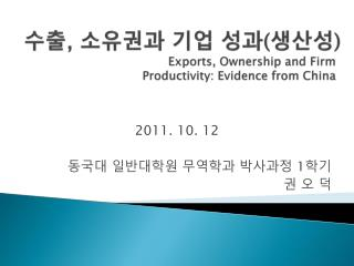 수출 ,  소유권과 기업 성과 ( 생산성 ) Exports, Ownership and Firm Productivity: Evidence from China