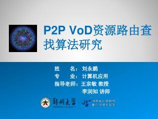 P2P  VoD 资源路由查找算法研究