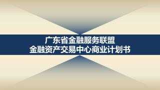 广东省金融服务联盟 金融资产 交易中心商业计划书