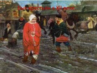 Быт крестьян в  Xll  веке.