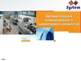 Автоматизация планирования и мониторинга ремонтов