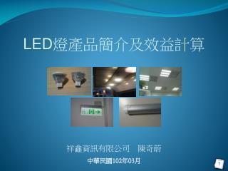 LED 燈產品簡介及效益計算