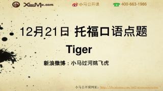 Tiger 新浪微 博:小马过河姚飞虎