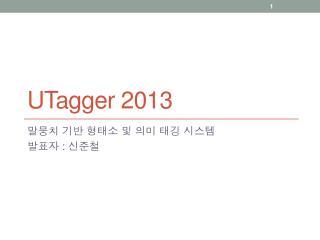 U Tagger 2013