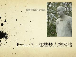 P roject 2 :红楼梦人物网络