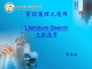 實證護理之應用 Literature Search 文獻搜尋