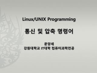 Linux/UNIX Programming 통신 및 압축 명령어 문양세 강원대학교  IT 대학 컴퓨터과학전공