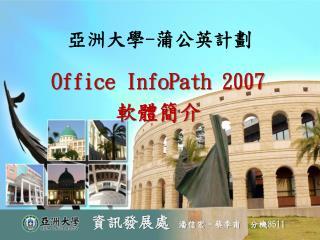 亞洲大學 - 蒲公英計劃