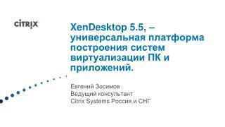 XenDesktop5.5, – универсальная платформа построения систем виртуализации ПК и приложений.