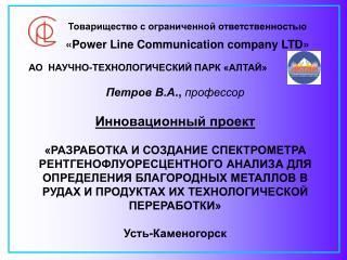Товарищество с ограниченной ответственностью « Power Line Communication company LTD »
