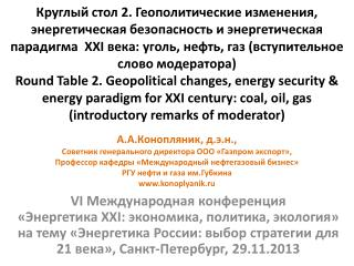 А.А.Конопляник , д.э.н.,  Советник генерального директора ООО «Газпром экспорт» ,