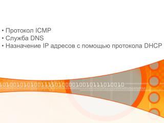 Протокол  ICMP Служба  DNS Назначение  IP  адресов с помощью протокола  DHCP