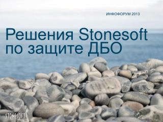 Решения  Stonesoft  по защите ДБО