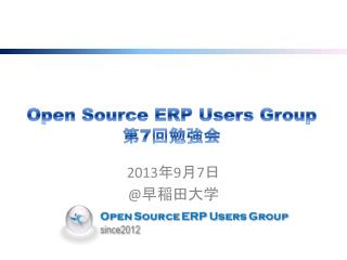Open Source ERP Users Group 第 7 回勉強会