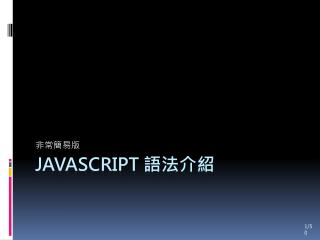 JavaScript  語法介紹