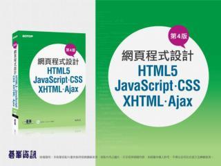 HTML  簡介