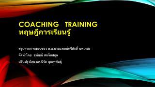 Coaching   TRAINING ????????????????