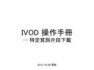 IVOD  操作手冊 ─ 特定 質詢 片段下載