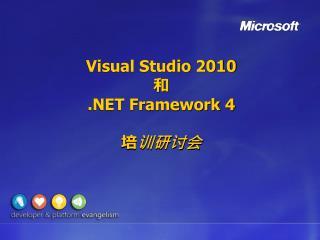 Visual Studio 2010 和 .NET Framework 4 培训研讨会