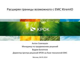 Расширяя границы возможного с  EMC  XtremIO