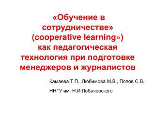 Камаева  Т.П., Любимова М.В., Попов С.В.,  ННГУ им. Н.И.Лобачевского