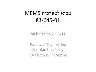 מבוא למערכות  MEMS 83-645-01