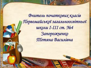 В читель  початкових класів Первомайської загальноосвітньої школи І-ІІІ ст. №4 Запорожченко