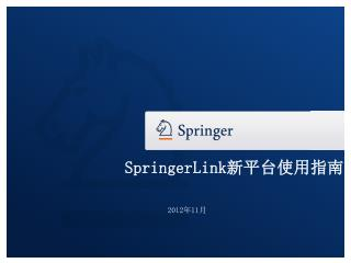SpringerLink 新 平台使用指南