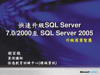 快速升級 SQL Server 7.0/2000 至  SQL Server 2005