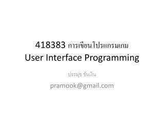 418383  การเขียนโปรแกรมเกม User Interface Programming