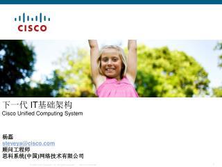杨磊 steveya@cisco 顾问工程师 思科系统 ( 中国 ) 网络技术有限公司
