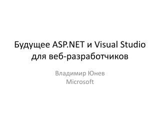 Будущее  ASP.NET  и  Visual Studio  для веб-разработчиков