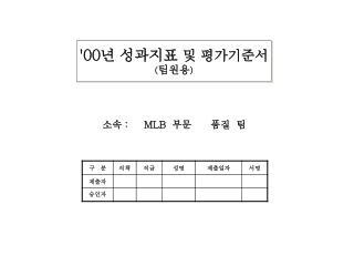 '00 년  성과지표  및 평가기준서 ( 팀원용 )