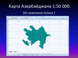 Карта Азербайджана 1:50 000.