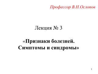 Лекция № 3 « Признаки болезней.  Симптомы и синдромы»