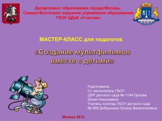 «Создание  мультфильмов вместе с  детьми»