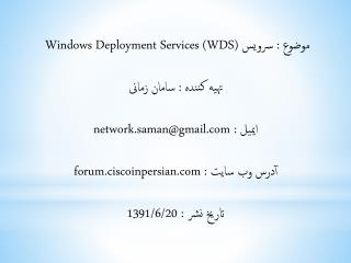 موضوع : سرویس   Windows Deployment Services (WDS) تهیه کننده : سامان زمانی