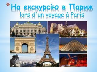 На екскурсію в Париж lors  d'un voyage à Paris