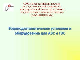 Водоподготовительные установки и оборудование для АЭС и ТЭС