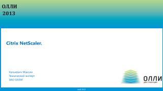 Citrix NetScaler .