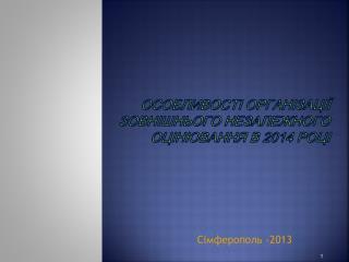 Особливості організації  зовнішнього незалежного оцінювання в 2014 році