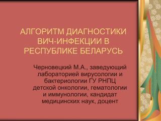 АЛГОРИТМ ДИАГНОСТИКИ ВИЧ-ИНФЕКЦИИ В РЕСПУБЛИКЕ БЕЛАРУСЬ
