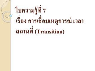 ใบความรู้ที่  7 เรื่อง การเชื่อมเหตุการณ์ เวลา สถานที่  (Transition)