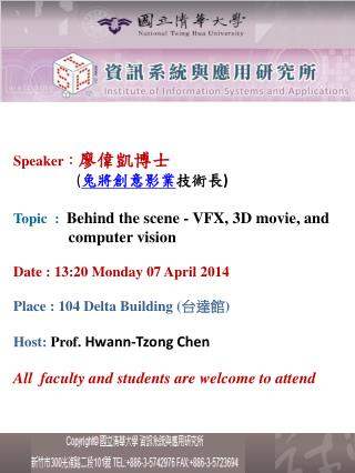 Speaker : 廖偉凱博士 ( 兔將創意影業 技術 長 ) Topic   :   Behind the scene - VFX, 3D movie, and
