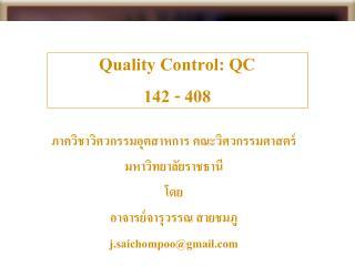 Quality Control: QC 142 - 408