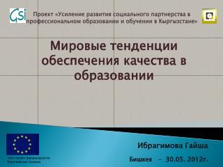 Ибрагимова Гайша Бишкек   -   30.0 5 .  2012г.
