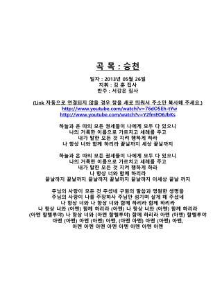 곡 목  :  승천 일자  : 2013 년  05 월  26 일 지휘  :  김 훈 집사 반주  :  서강은  집사