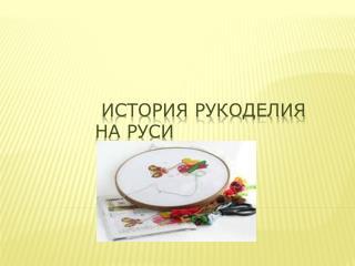 История рукоделия на Руси