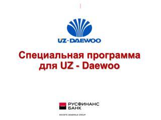 Специальная программа для  UZ  -  Daewoo